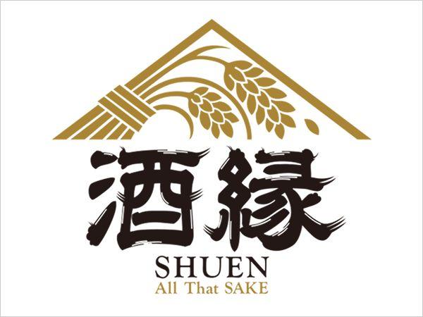 「酒縁 SHUEN」ロゴ | 葛飾区のグラフィック・Webデザイン事務所イーデザインスタジオ:E Design Studio