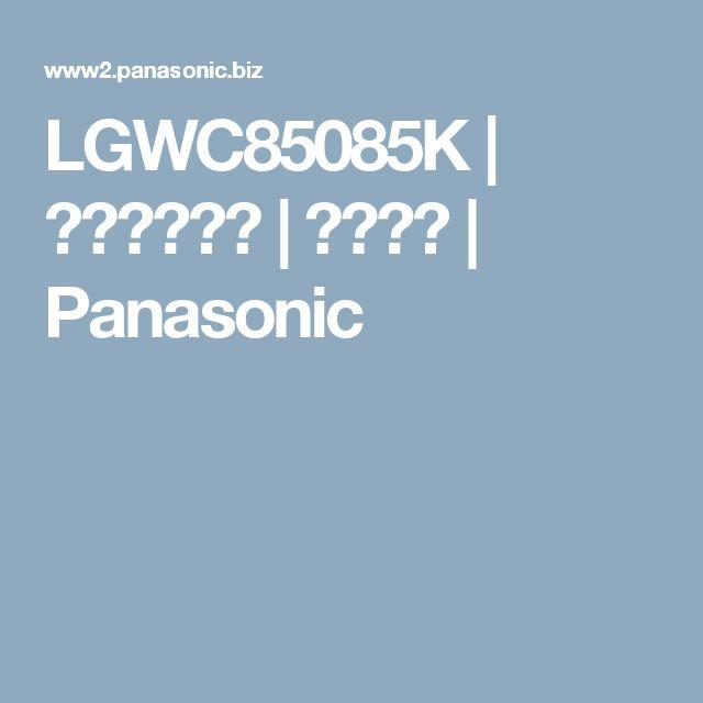 LGWC85085K | 照明器具検索 | 照明器具 | Panasonic
