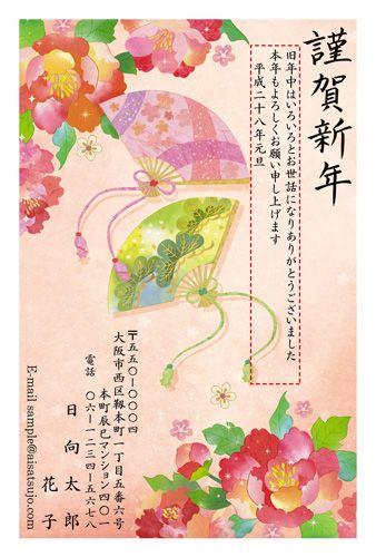 挨拶状ドットコムのレトロモダン年賀状♪ 扇子と牡丹の花で優雅な雰囲気に仕上げました。年始のご挨拶に華やかな一枚はいかがでしょうか。 #年賀状 #2016 #年賀はがき #デザイン #申年 #さる