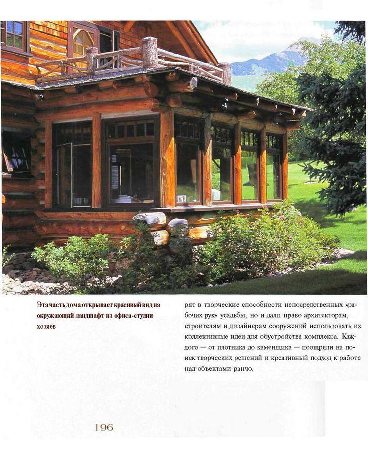 Бревенчатые дома дизайн