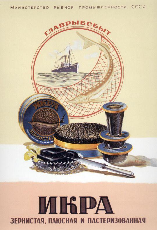 Soviet poster. Black Caviar. 1952.