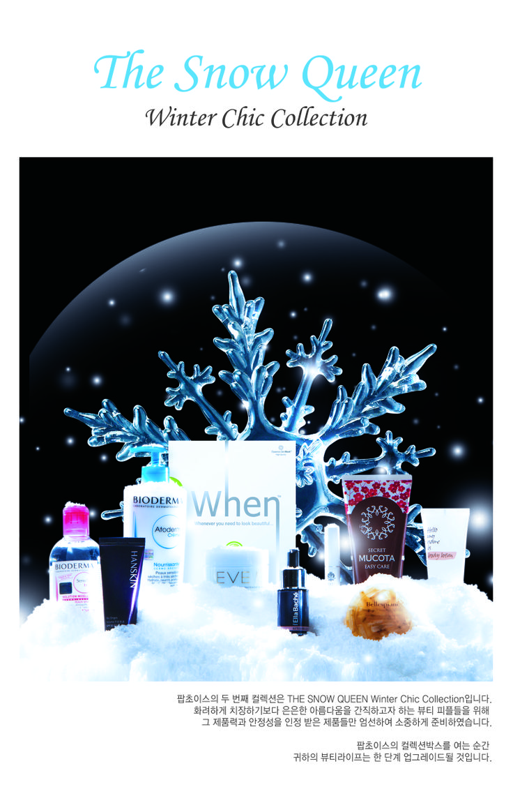 leaflet cover : snow queen, pop choice
