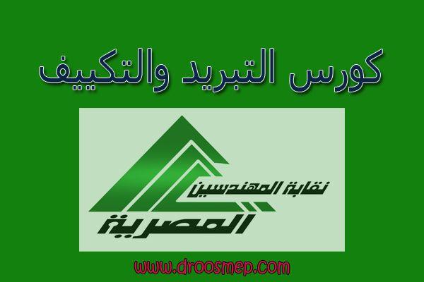 كورس التبريد والتكييف نقابة المهندسين المصرية حمل الان كورس التكييف المركزي من قابة المهندين في مصر يقد ا Company Logo Gaming Logos Tech Company Logos