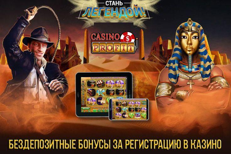 казино слава бездепозитный бонус