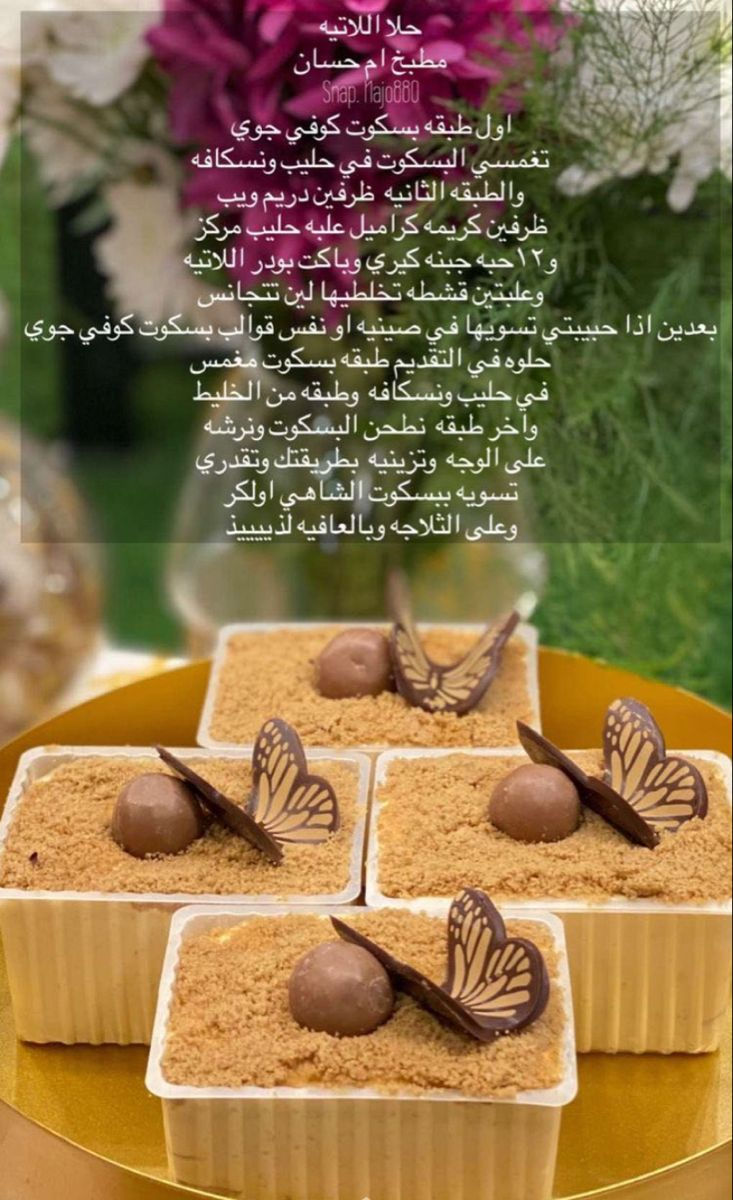 حلا لاتيه In 2021 Arabic Food Food Cooking