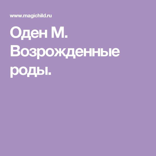 Оден М. Возрожденные роды.