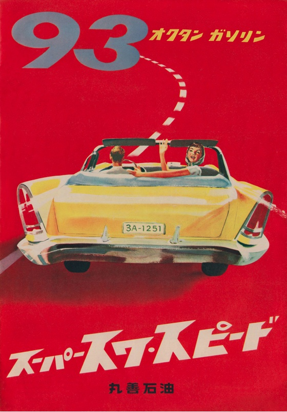 "Japanese ad. from Asahi graph, 1959, Maruzen Petrochemical Co., Ltd. ""Suwa Super Speed​​""."