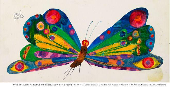 ベストセラーの絵本「はらぺこあおむし」の作者として知られるアメリカ人の絵本作家エリック・カールの展覧「エリック・カール展 The Art of Eric Carle」(以下、エリック・カール展)が、世田谷美術館で開催される。会期は2017年4月22日から7月2日まで。