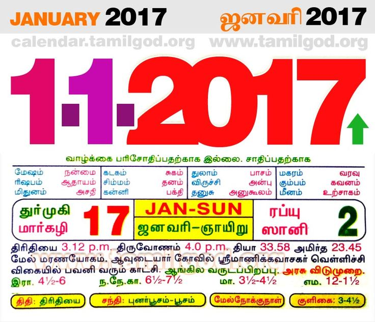 Tamil daily calendar for the day 01/01/2017