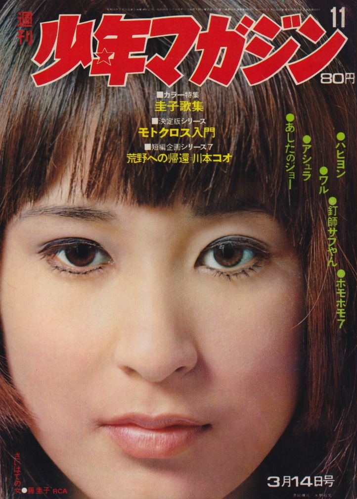keiko fuji1971年、少年マガジン3月14日号