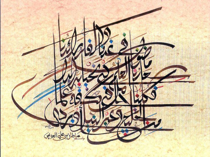 الخطاط السوداني تاج السر حسن سيد احمد شبكة المبدعين