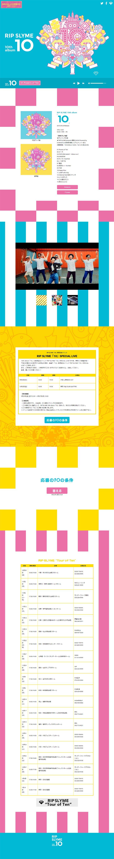 ランディングページ LP RIP SLYME「10」特設サイト 本・音楽・ゲーム 自社サイト