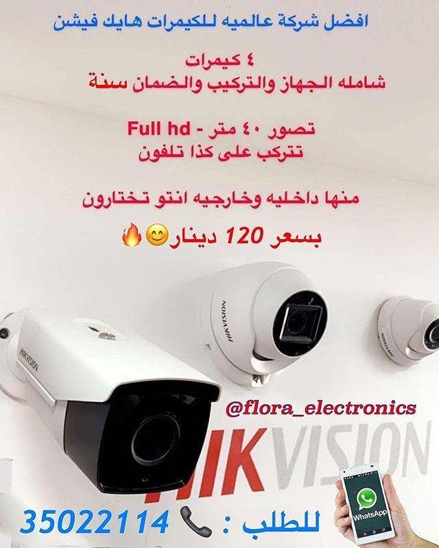إعلان تجاري نقوم بتركيب احدث الكاميرات المراقبة المتطورة من خلالهم سوف تكون قادر على متابعة ومراقبة ممتلاكاتك وبهاتفك الن Electronics Electronic Products Ugs