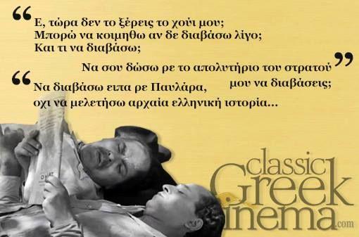 Λατέρνα, φτώχεια και φιλότιμο - Βασίλης Αυλωνίτης, Μίμης Φωτόπουλος