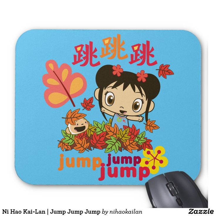 Ni Hao Kai-Lan | Jump Jump Jump. Producto disponible en tienda Zazzle. Tecnología. Product available in Zazzle store. Technology. Regalos, Gifts. #Mousepads