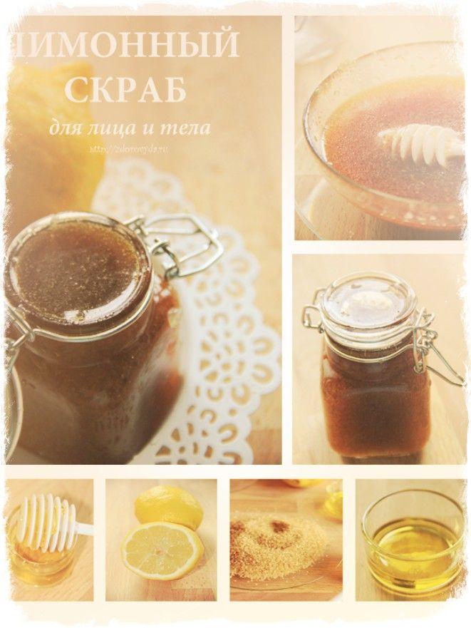 Готовим домашний скраб с лимоном и сахаром