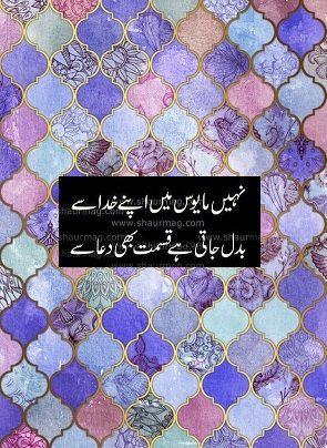 I haven't lost hope in Allah, Dua changes destiny