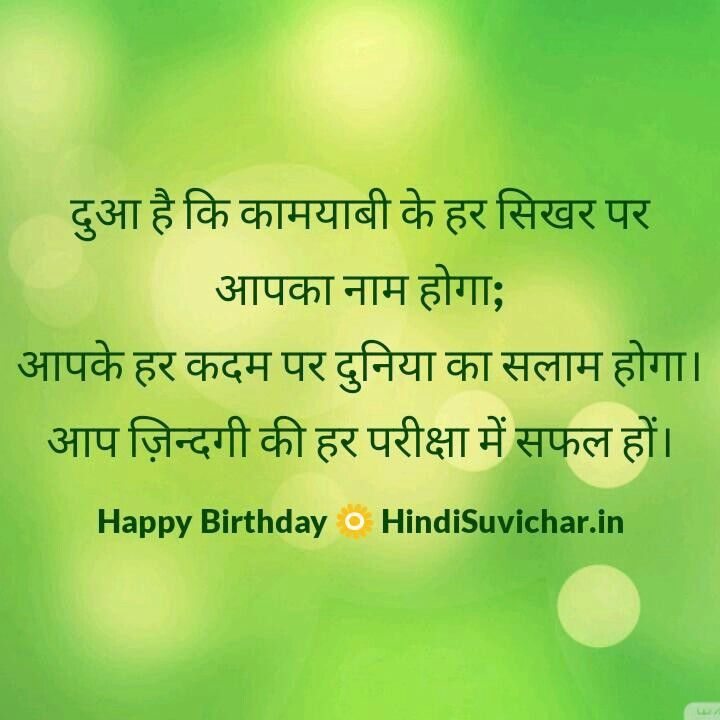 14 Best Images About Birthday Wish In Marathi On Pinterest