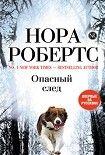 Опасный след. Начните читать книги Робертс Нора в электронной онлайн библиотеке booksonline.com.ua. Читайте любимые книги с мобильного или ПК бесплатно и без регистрации.