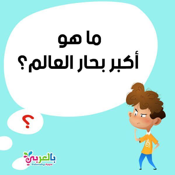 800 أسئلة عامة 2021 واجابتها معلومات عامة مسابقة ثقافية رائعة بالعربي نتعلم Kids Education Education Kids