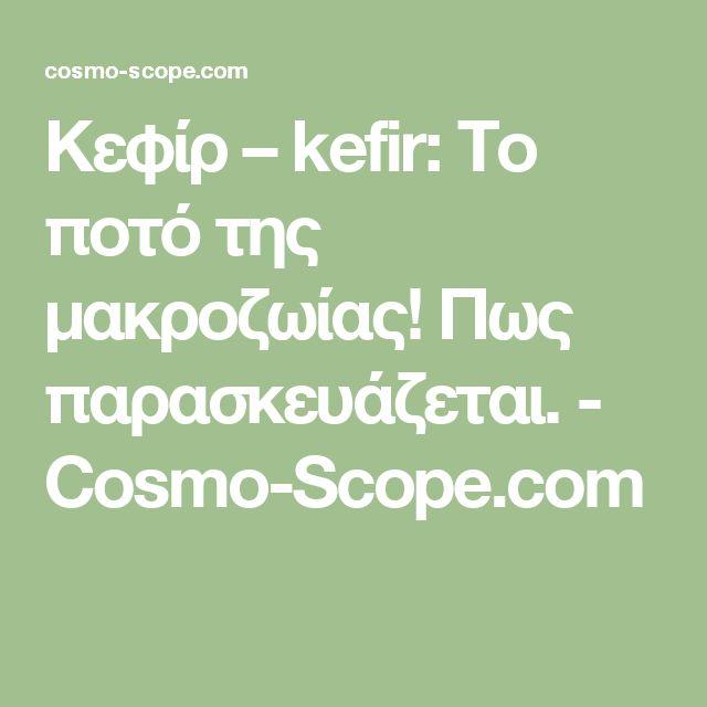 Κεφίρ – kefir: Τo ποτό της μακροζωίας! Πως παρασκευάζεται. - Cosmo-Scope.com