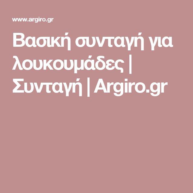 Βασική συνταγή για λουκουμάδες   Συνταγή   Argiro.gr