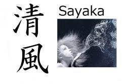 Sayaka (aire fresco, soplo de aire) Nombre compuesto: Saya o sei (puro, limpio, fresco) + Ka de 'kaze' (viento) Significado: Soplo de aire fresco, Suspiro Lecturas: Sayaka, Seika, Seifû Nombre de: Chica Sayaka es un nombre muy común y puede escribir con una variedad de kanjis distintos con significados diferentes: 彩夏 (verano coloreado), 沙也加, 彩也香, 紗弥香, 李惠佳, 紗花 (flor de seda), 爽花 (flor refrescante), 清佳