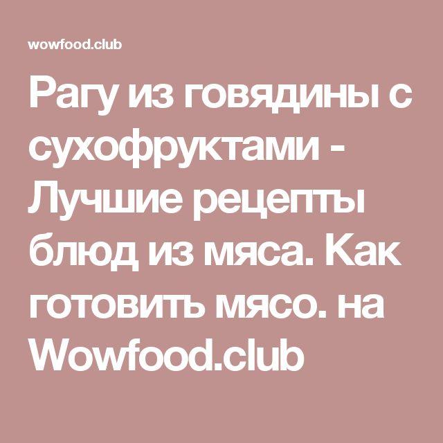 Рагу из говядины с сухофруктами - Лучшие рецепты блюд из мяса. Как готовить мясо.  на Wowfood.club