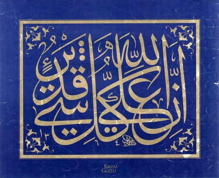 """© İsmail Hakkı Altunbezer - H. 1364 (1944-1945) tarihli. """"…Şüphesiz Allah'ın gücü her şeye hakkıyla yeter. (Ankebut Sûresi, 20.ayetten)"""""""