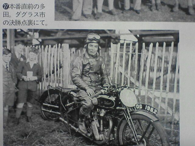 1930年マン島TTレース  RacingSuit2 : FishTail Garage