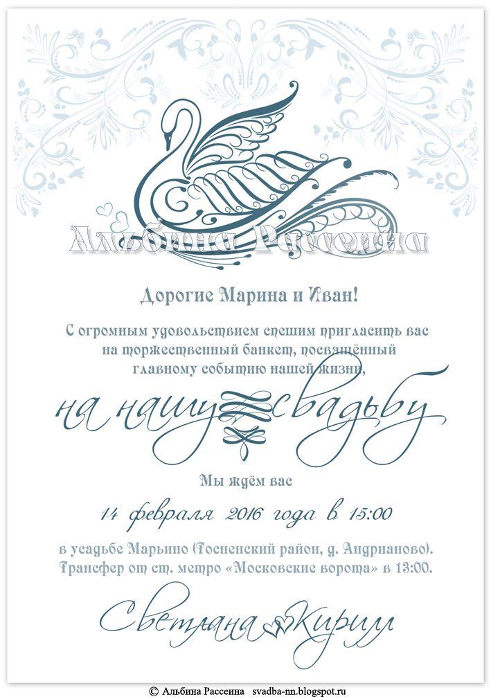 ♥ Приглашения на свадьбу Стильная свадьба Сайт дизайнера: Приглашения на свадьбу. Свадебная канцелярия.