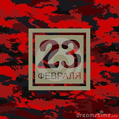 Vector camouflage 23 February. Camouflage military background. Camouflage background -  illustration. Abstract spot pattern. The defender of the Fatherland day