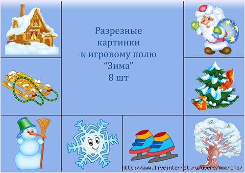 зима2 (500x354, 119Kb)