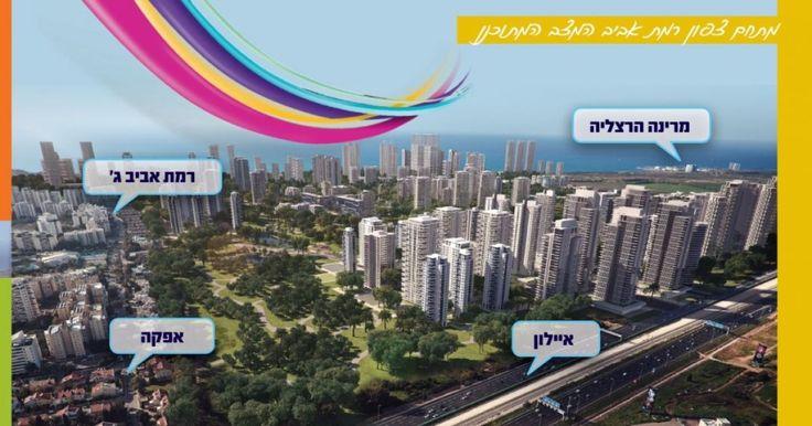 """מחפשים השקעה ב טריגו נדל""""ן: תל אביב? הכירו את ה""""צפון החדש"""" ברובע גלילות"""