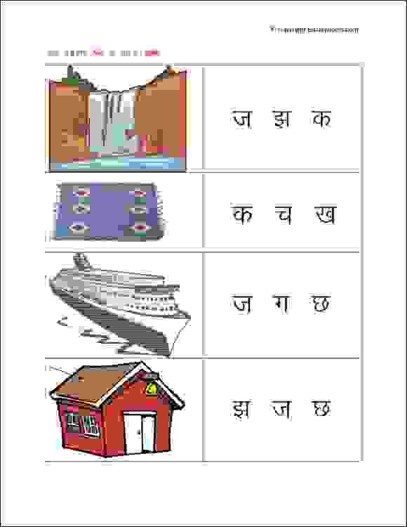 Hindi Consonant Worksheets For Upper Kg Kids To Learn And Practice Hindi  Alphabets. It's Al… Hindi Worksheets, Alphabet Worksheets Preschool, Hindi  Poems For Kids