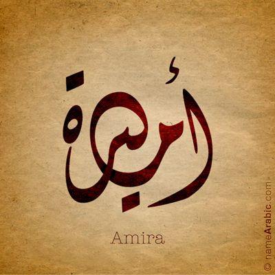 #Amira #Arabic #Calligraphy #Design #Islamic #Art #Ink #Inked #name #tattoo Find your name at: namearabic.com