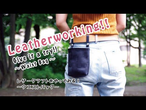 How to Make a Cool Leather Waist Bag