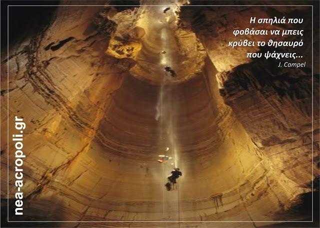 Η σπηλιά που φοβάσαινα μπεις κρύβει το θησαυρό που ψάχνεις - Joseph Campbell