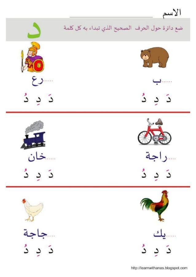 تتبع حرف الدال Apprendre L Arabe Cours D Arabe Lettres De L Alphabet Arabe