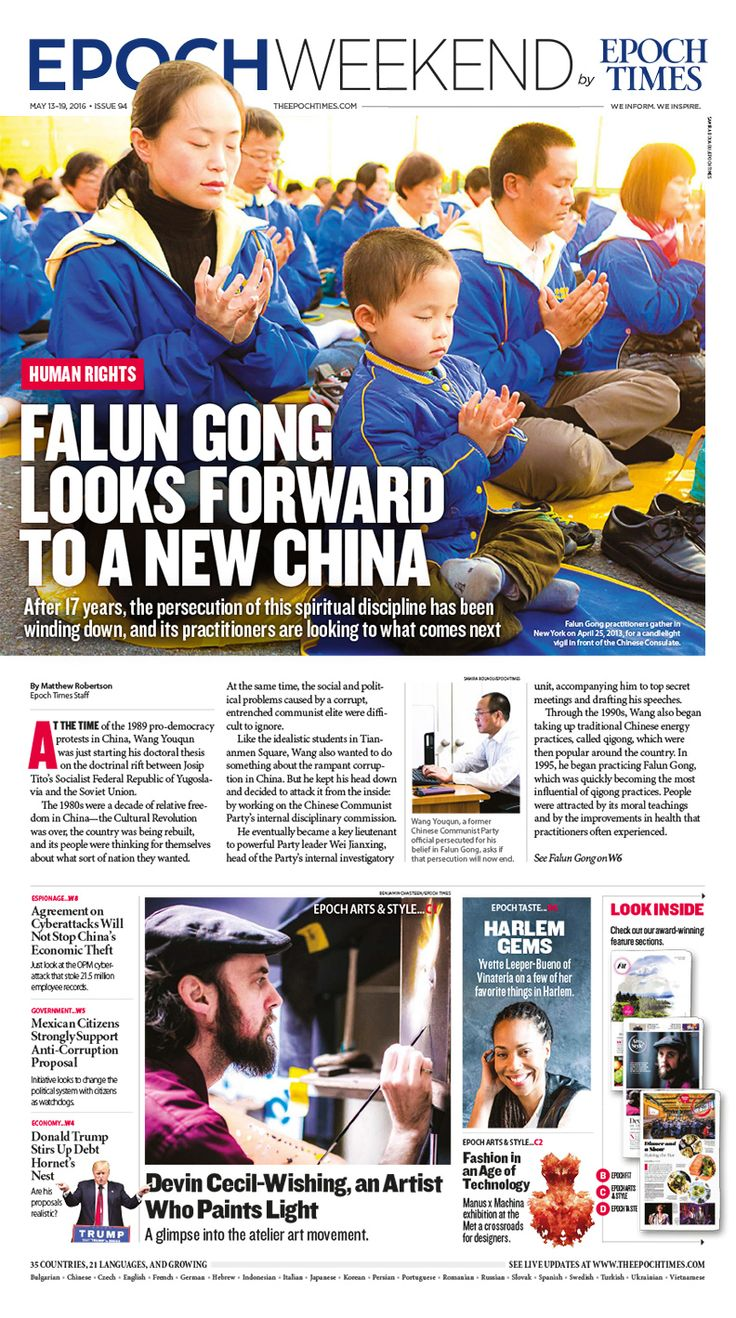 Falun Gong Looks forward to a New China|Epoch Times #China #Insight #newspaper #editorialdesign