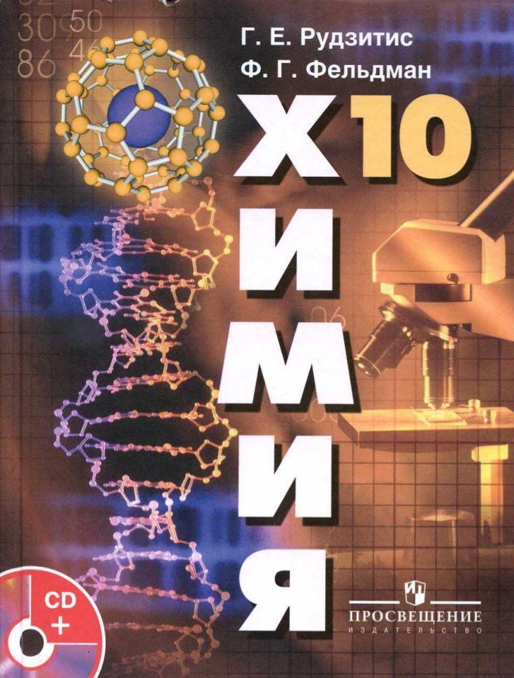 Гдз химия 10класс рудзитис