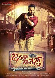 Janatha Garage 2016 Full HD Movie Download 720p Free DVDrip. Download Janatha…