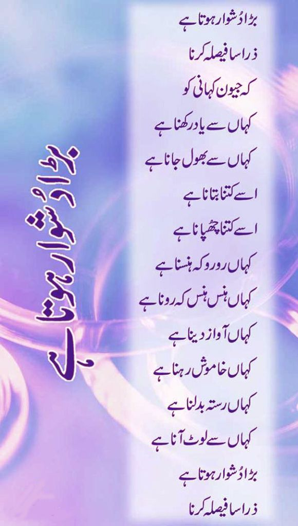 761 best images about Poetry on Pinterest | Allah, Punjabi poetry ...
