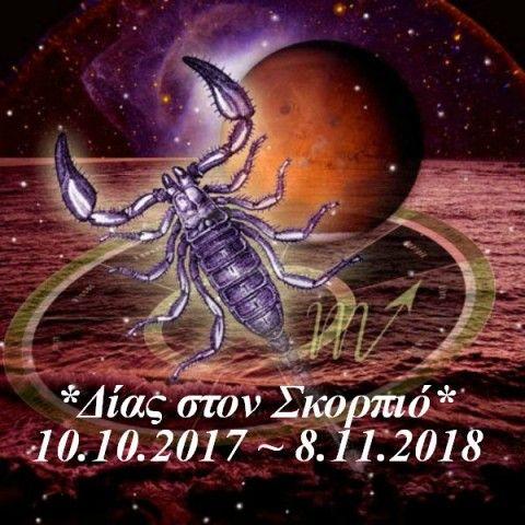 """Ψυχή και Αστρολογία   """"Psychology & Astrology"""": *Ο Δίας στον Σκορπιό από 10.10 2017 έως 8.11.2018*..."""