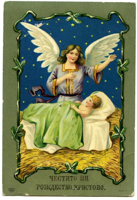 Russian Christmas Postcard 1909.  Maybe that's Baby Jesus.