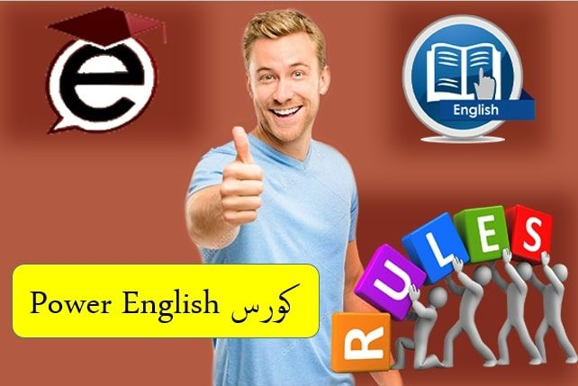 شرح كورس Power English بشكل عالمي و مفصل Learn English English Course Learning