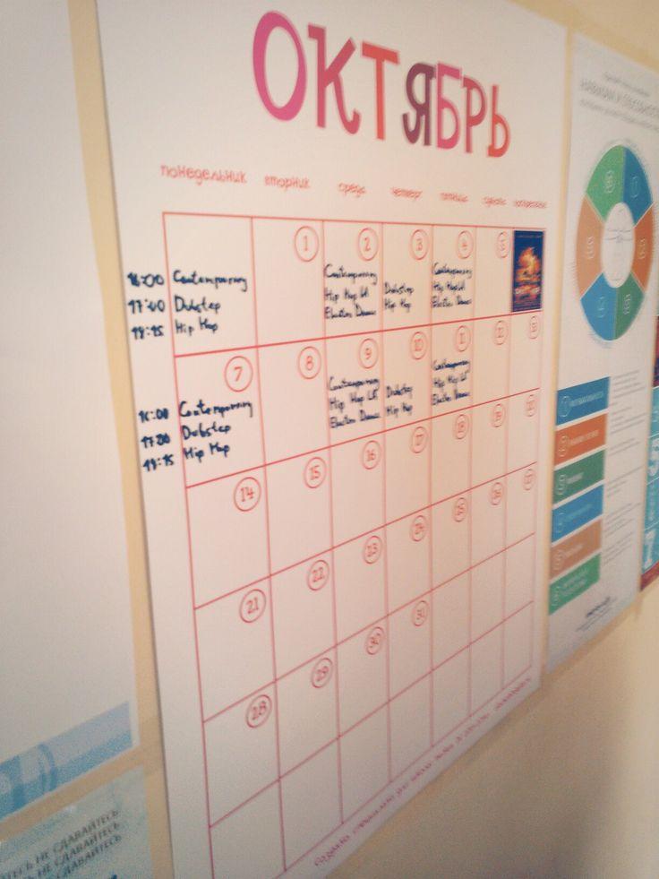 Наш календарь с событиями и расписанием тренировок.