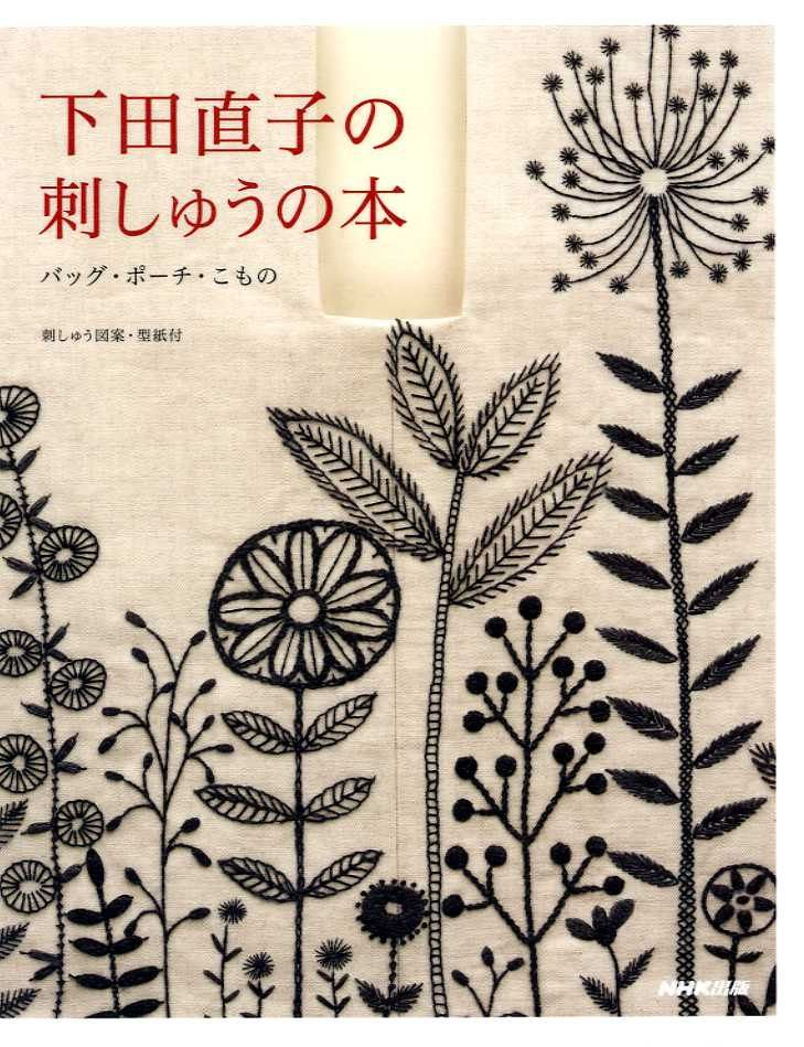 Naoko Shimoda's Embroidery Book - Japanese Craft Book. $30.00, via Etsy.