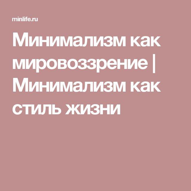 Минимализм как мировоззрение | Минимализм как стиль жизни