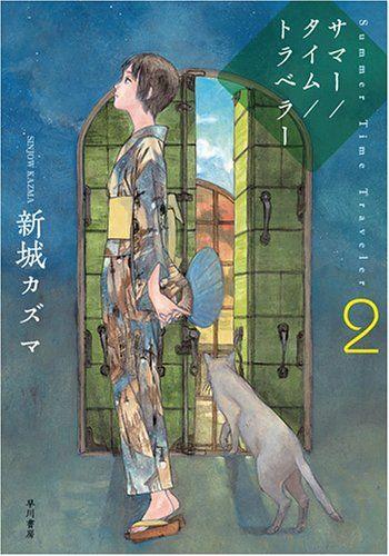 新城 カズマ (著), 鶴田 謙二 (イラスト) : サマー/タイム/トラベラー2 (ハヤカワ文庫JA)